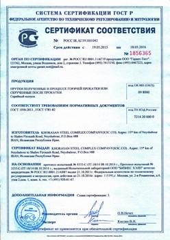 موفقیت فولاد خراسان در اخذ گواهی نامه استاندارد بین المللی Gost